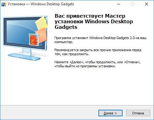Установка Windows Desktop Gadgets, шаг №1