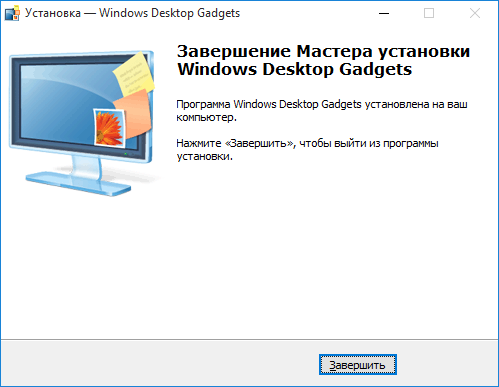 Установка Windows Desktop Gadgets, шаг №3