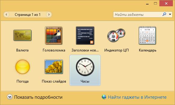 Теперь старая добрая панель гаджетов доступна и в Windows 8