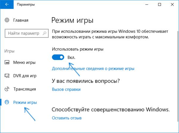 Параметры режима игры Windows 10