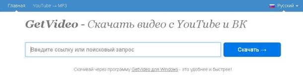 Интерфейс GetVideo