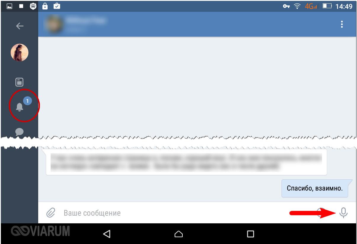 Отправка голосового сообщения через приложение