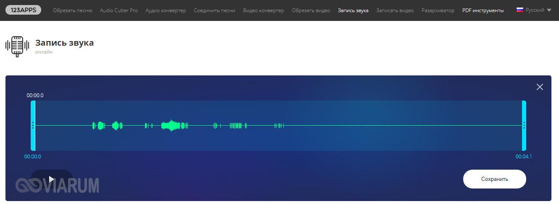 Запись аудиосообщения при помощи сервиса