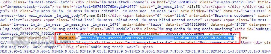 Адрес аудиозаписи в коде страницы