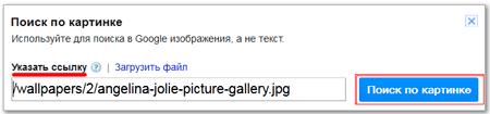 google-sposobi-poisk-po-url