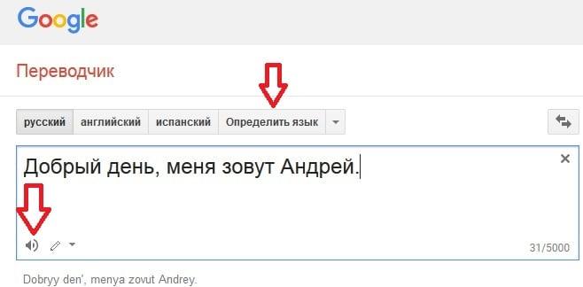 Озвучка напечатанного текста в Гугл переводчике