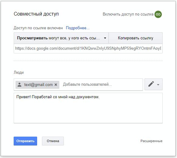 совместная работа в google docs