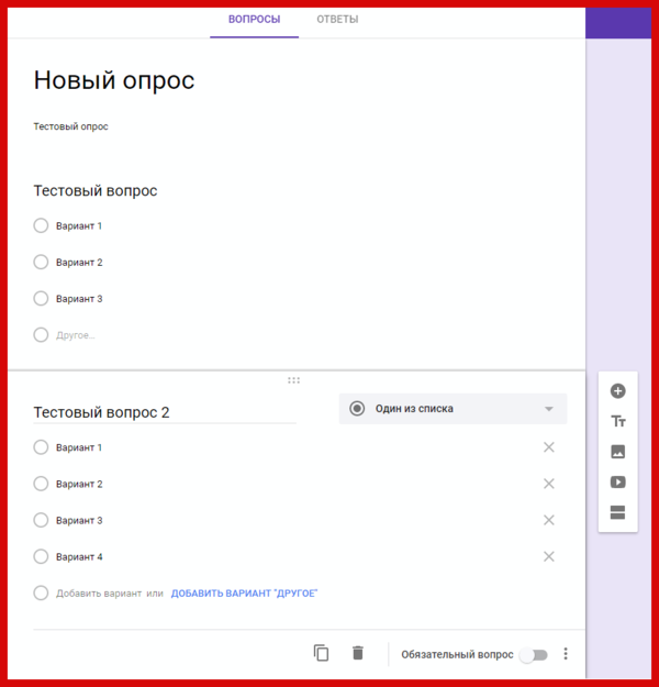 Google опросы