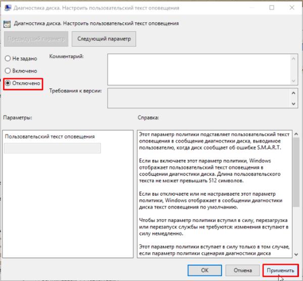 Отключение параметра «Диагностика диска. Настроить пользовательский текст оповещения»