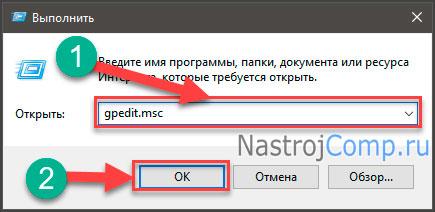 """gpedit.msc в """"выполнить"""" windows 10"""