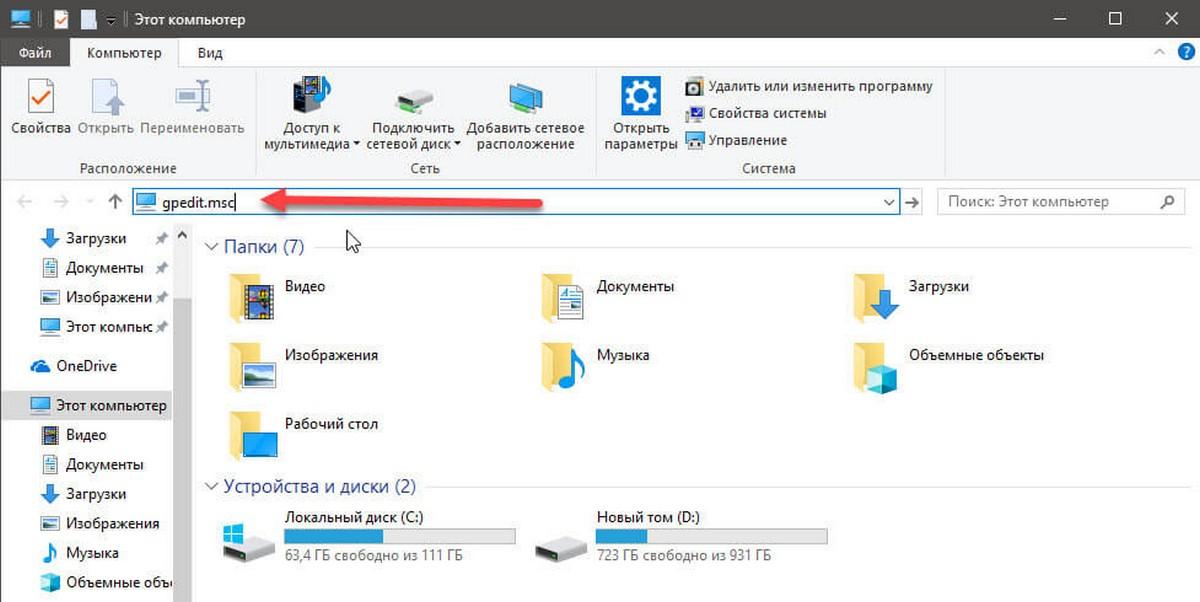 Открыть редактор локальной групповой политики с помощью Проводника Windows