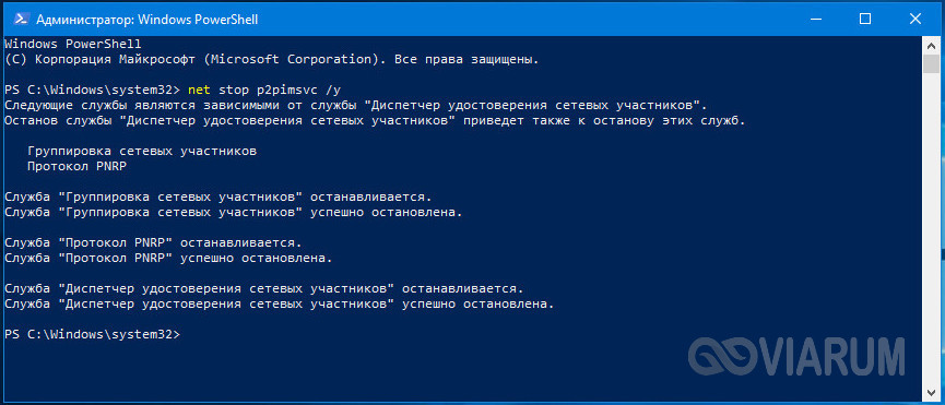 Выполнение команды net stop p2pimsvc /y