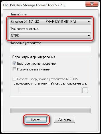Использование программы HP USB Disk Storage Format Tool