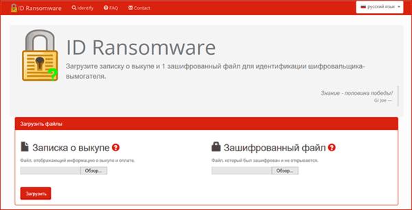 Определение шифровальщика в ID ransomware