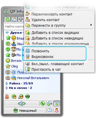 Программа Qip