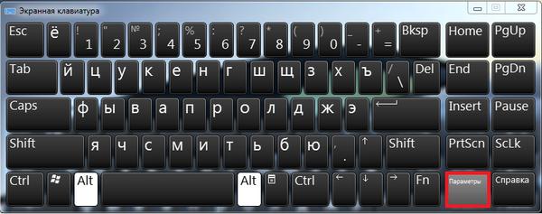 Клавиша Параметры на клавиатуре