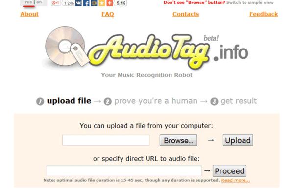 Начало работы с приложением AudioTag