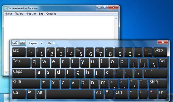 Клавиатура в windows 7