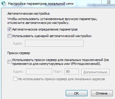 Свойства обозревателя Windows