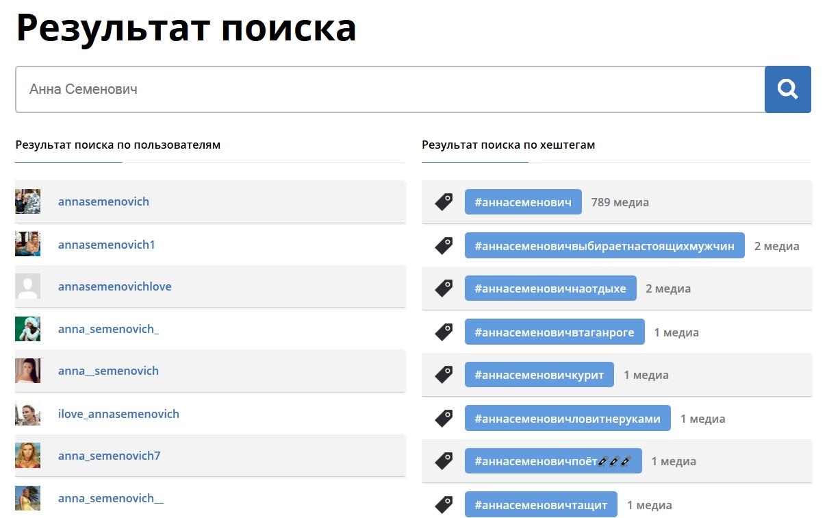 инстаграм поиск людей по хештегам и именам