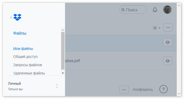 Интерфейс Dropbox в браузере