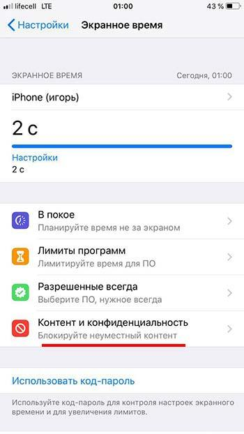 Разрешенный контент для Iphone