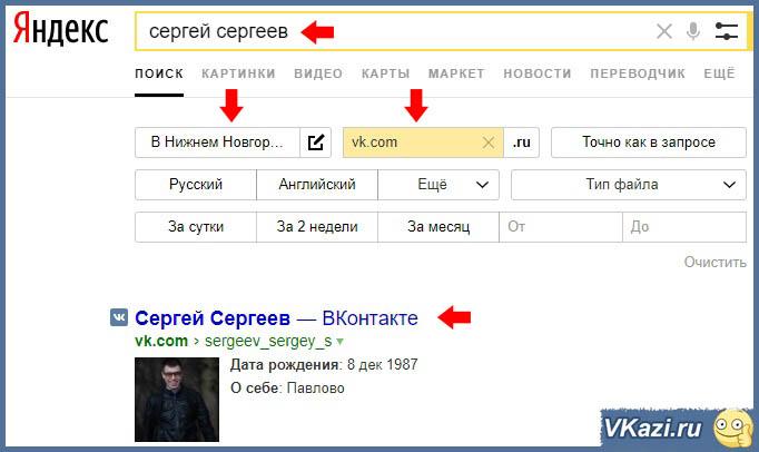 ищу человека в ВК через Яндекс