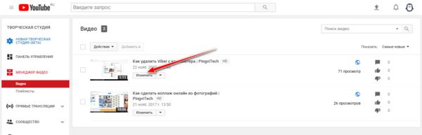 Изменить видеоролик в YouTube