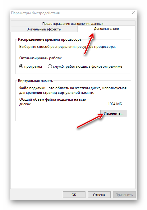 изменить виртуальную память Windows