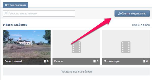 как загрузить в контакт видео