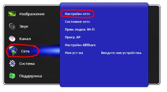 kak-nastroit-smarttv-7