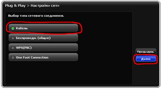 kak-nastroit-smarttv-8