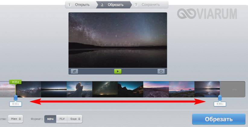 Обрезка видео в Online Video Cutter