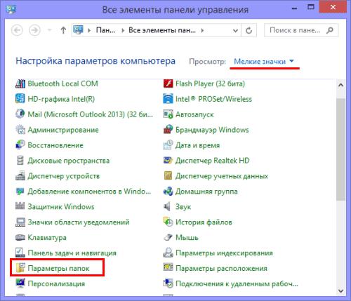 как включить скрытые файлы в windows 8
