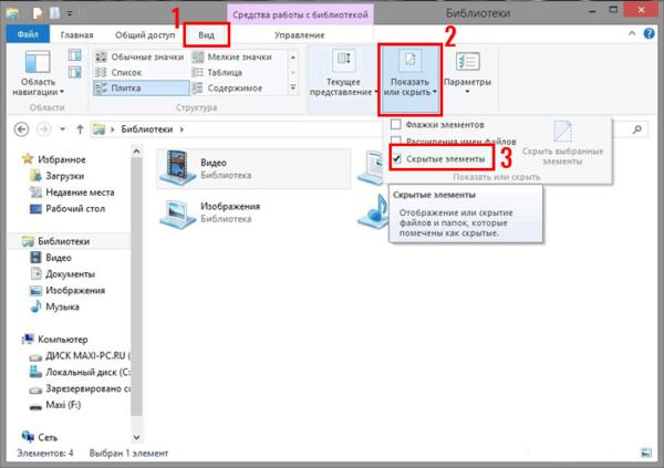 отображение скрытых файлов windows 8