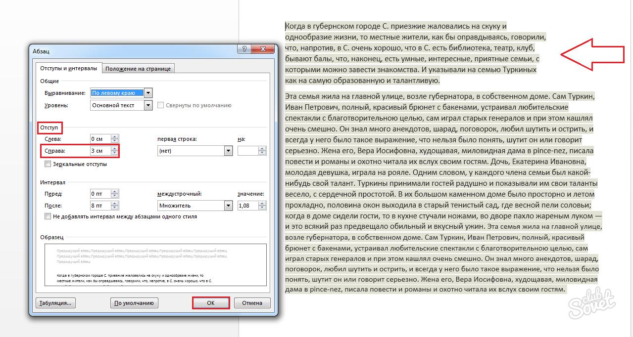 как сделать отступы в microsoft word