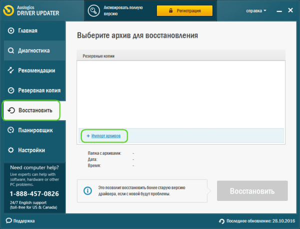 kak-sozdat-rezervnuyu-kopiyu-drajverov-auslogics-driver-updater-2