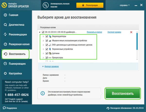 kak-sozdat-rezervnuyu-kopiyu-drajverov-auslogics-driver-updater-3
