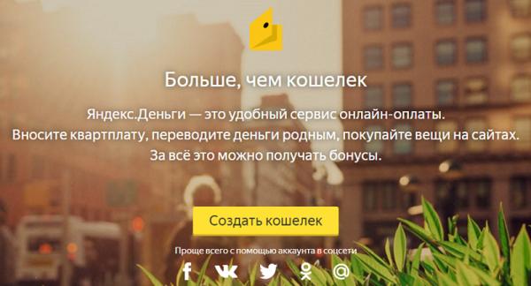 Как создать Яндекс.Кошелек