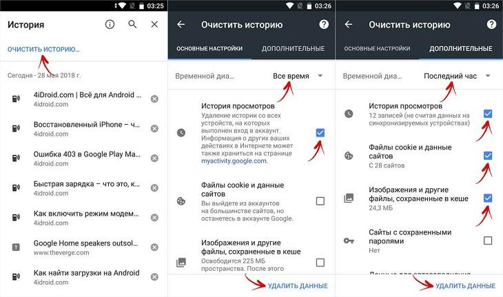 Очистка истории поиска Яндекс браузера
