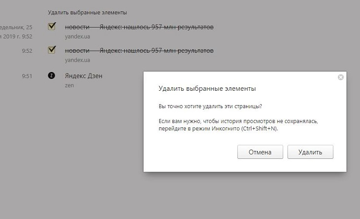 Удаление сайтов из истории поиска Яндекс