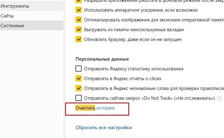 Очистить историю Яндекс на компьютере