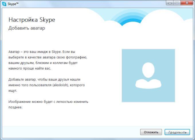 Добавить аватар в скайп