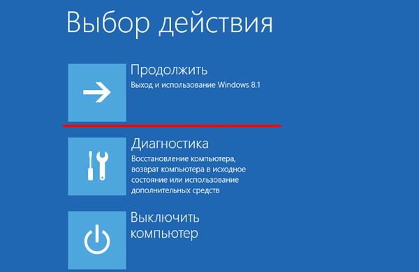 Как зайти в безопасный режим windows 8 - 4 простых способа