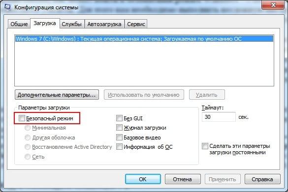 Как запустить безопасный режим Windows