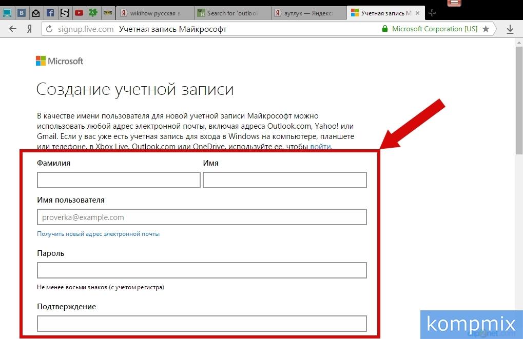 Как зарегистрировать почту в Outlook.com инструкция