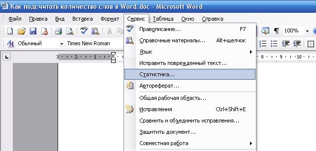 Как посчитать количество слов в word