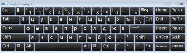 Включение экранной клавиатуры горячими клавишами