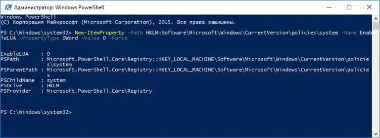 Интерфейс Windows PowerShell