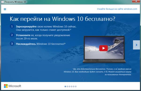 Мастер резервирования Windows 10